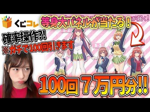 やばそうなネットのくじを100回(7万円分)引いた結果。【五等分の花嫁】【くじコレ】