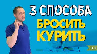 3 СПОСОБА КАК ЛЕГКО БРОСИТЬ КУРИТЬ САМОСТОЯТЕЛЬНО Избавляемся от вредной привычки Блог SkyWay