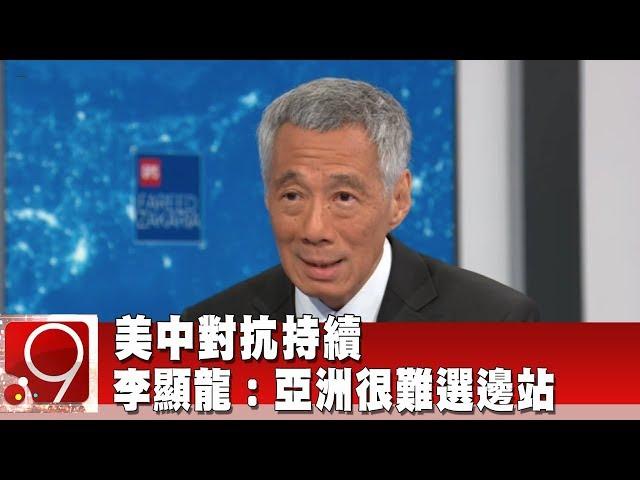 美中對抗持續 李顯龍:亞洲很難選邊站《9點換日線》2019.10.16