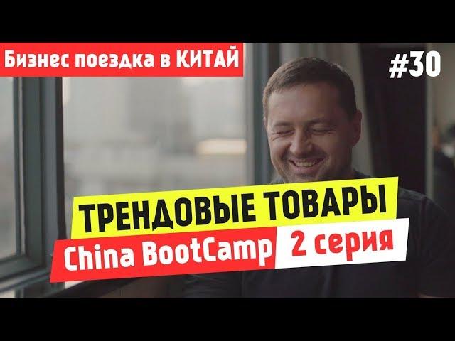 China BootCamp День 2. Задания для команды. Прокачка навыка для поиска трендов. Производство в Китае