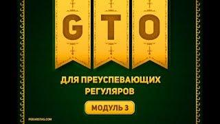 Игра в 4-бет и 5-бет потах по ГТО в онлайн покере