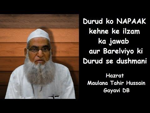 Kya Aapne Durud ko Napaak kaha hai? jawab :By Maulana Tahir Hussain Gayavi DB