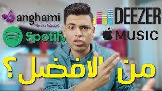 مقارنة بين افضل تطبيقات الاغاني | افضل تطبيق اغاني عربي و اجنبي screenshot 2