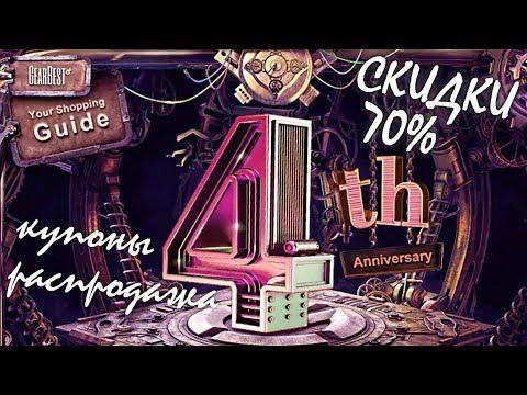 Магазину GearBest 4 года 2018! РАСПРОДАЖА, КУПОНЫ, СКИДКИ до 70% + Халява!!!