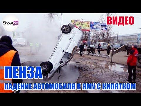 Падение автомобиля в яму с кипятком в Пензе попало на видео