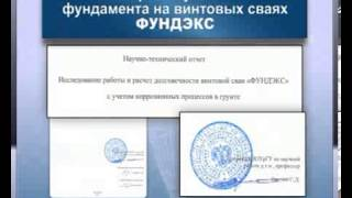 ремонт фундамента видео(, 2013-07-20T10:52:02.000Z)