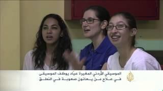 هذه قصتي.. المغيرة عيّاد موسيقي أردني