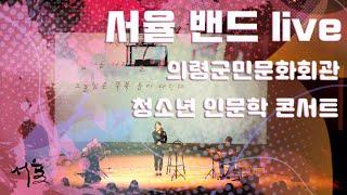 [북&인문학콘서트] 의령군민문화회관 청소년 인문학 콘서트