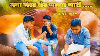 mana dost shet bhalata bhari video song |  मना दोस्त शेत भलता भारी व्हिडिओ सोंग |starkhandeshi music