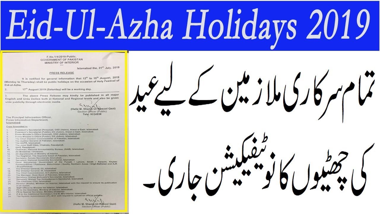 Eid Ul Adha Holidays 2019 Notification issued for Govt Employees of Pakistan