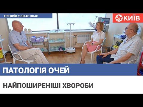 Телеканал Київ: Патологія очей : причини та симптоми