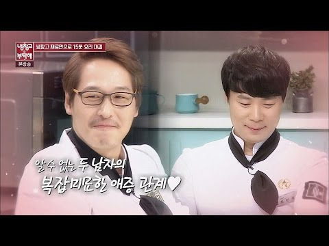 김풍-최현석, 알 수 없는 두 남자의 복잡 미묘한 애증 관계♥ 냉장고를 부탁해 82회