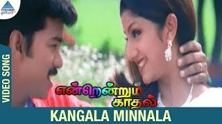 Endrendrum Kadhal Tamil Movie Songs | Kangala Minnala Video Song | Vijay | Rambha | Manoj Bhatnagar