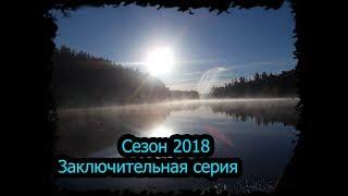 4 месяца в тайге Сезон 2018 часть 13/13 Заключительная. Ура летим домой))
