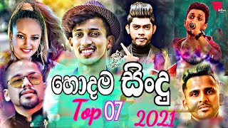 Best 07 Sinhala New Song 2021 | Sinhala New Song | Best 07 Sinhala Song | Aluth Sindu 2021
