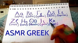 First ASMR Video - Greek Lesson (Alphabet, Pronunciation, Simple Words & Phrases)