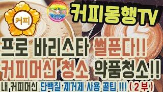 [프로 바리스타 직썰] 커피머신 청소 단백질 제거제 사…