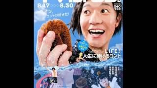 ウッチャンナンチャンの内村光良がNHK連続テレビ小説「あまちゃん」の海...