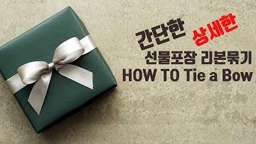 선물포장 리본 예브게 묶는방법/리본 뒤집어 지지 않게 묶는방법 /#Gift Wrapping