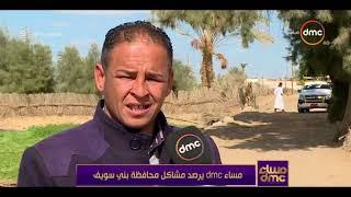 مساء dmc - | كاميرا البرنامج ترصد مشاكل محافظة بني سويف |