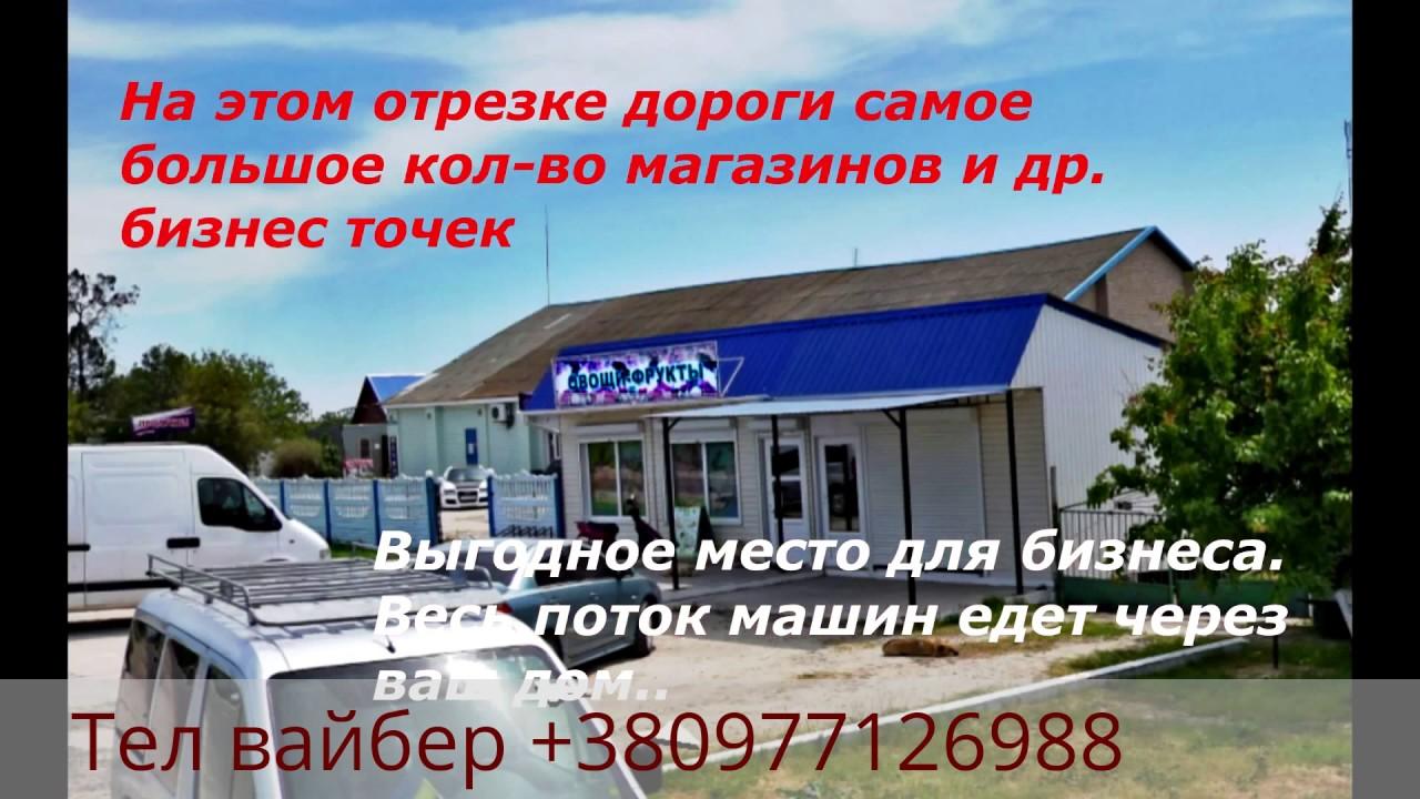 Продам дом в Ростовской области на берегу Азовского моря. - YouTube