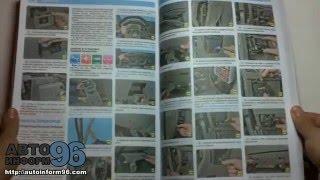 Книга по ремонту Вольво ХС90 (Volvo XC90)