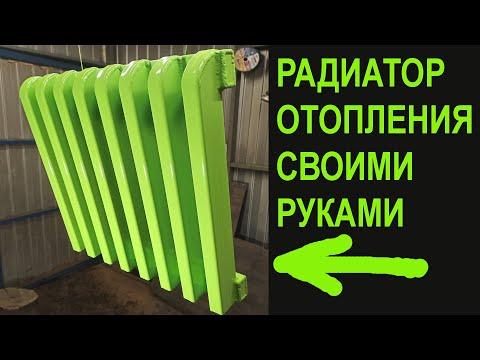 Радиатор из трубы своими руками