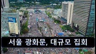 서울 광화문광장 대규모 집회 - 자유의 가치