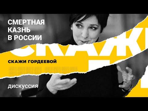 Смертная казнь в России: дискуссия. Премьера ток-шоу «Скажи Гордеевой»