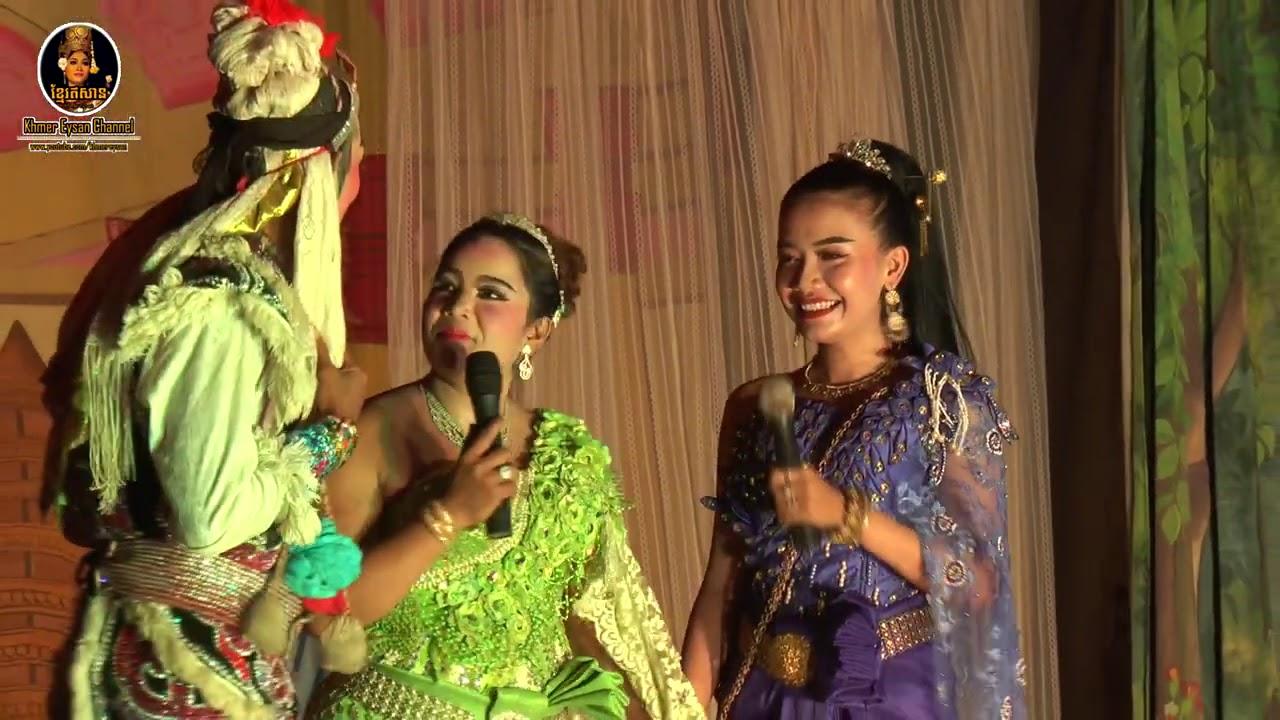 ល្ខោនបាសាក់ រឿងព្រលឹងចងពៀរមាយាស្រីក្បត់ ២ - lakhon basak of Proleng Chorng Pire Meayear Srey Kbot 2