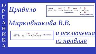 Правило Марковникова В.В. в реакциях присоединения у алкЕнов и алкИнов.