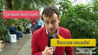Ведущий  Денис Славин. Трезвая свадьба