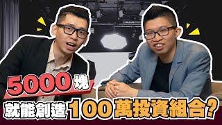 【股票投资】如何轻易地建立100万投资组合【股市经济FUN】