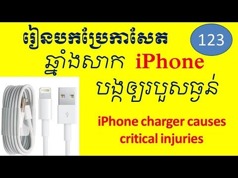 iPhone charger causes critical injuries Learn English Khmer part 123