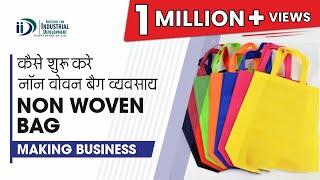 शुरू करे नॉन वोवन बैग बनाने का व्यवसाय || Start Non Woven Bag Making Business