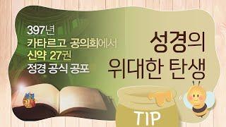 성경의 위대한 탄생│성경꿀팁 이것이 궁금하다