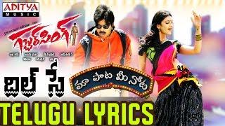 "Dil Se Song With Telugu Lyrics ||""మా పాట మీ నోట""|| Gabbar Singh Songs"