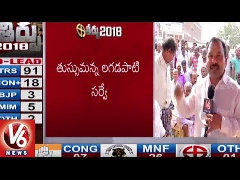 Mangamuru Village Public Response Over Telangana Assembly Election Results 2018 | V6 News