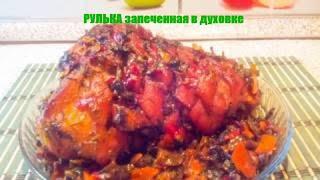 🌲РУЛЬКА запеченная в духовке  Рецепт нежной свиной рульки под остро-пряным маринадом.