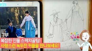1부-녹두전 커플사진 스케치 꿀팁 대공개!