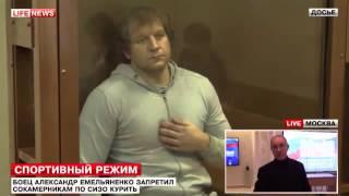 Емельяненко строит зеков в СИЗО(Александр Емельяненко, попав в СИЗО, начал строить зеков - он запретил сокамерникам курить в камере, за нару..., 2014-12-05T19:45:46.000Z)