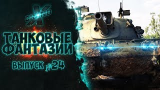 Танковые фантазии №24  Приколы с танками  от GrandX World Of Tanks