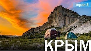 #VANLIFE путешествие в Крым на самодельном автодоме. КаZантип, Тарханкут, Ак-Кая. Серия 8