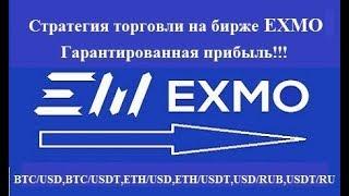 EXMO. me - стратегия торговли криптовалютой USDT