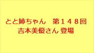 とと姉ちゃん 第148回 ⇒ http://kazshin.com/?p=3708 連続テレビ小説...