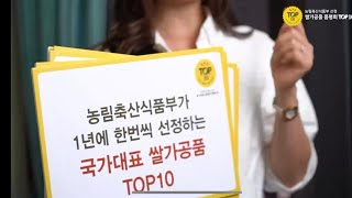 쌀가공식품 TOP 10 탑클래스 라이스샵 하이라이트 영…