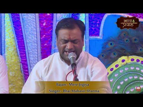 Bhai Mahavir Sharma    Mere Jogiya Mai To Teri Jogan Ho Gaiyan    Latest Bhajan    Bhav Pravah