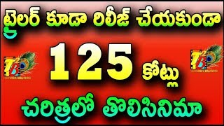 125cr Collections Without Releasing Trailer...1st Time In Tollywood History || Geetha Govindam@125cr