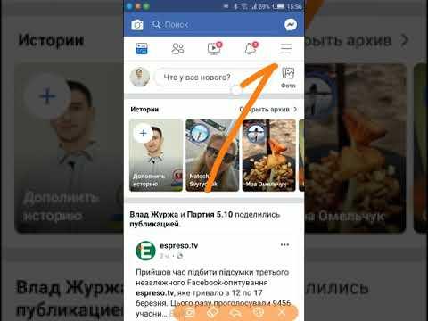 Как скрыть друзей в Фейсбук на телефоне (через мобильную версию и приложение Facebook)