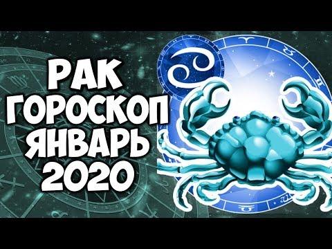 РАК САМЫЙ ПОДРОБНЫЙ ГОРОСКОП на ЯНВАРЬ 2020 ГОДА